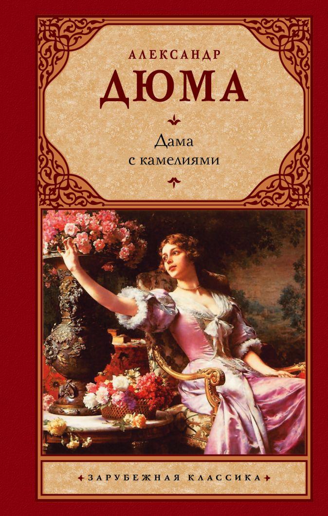 Дюма, Александр (сын). - Дама с камелиями обложка книги