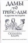 Кларк С. - Дамы из Грейс-Адье и другие истории' обложка книги