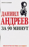 Лиственная Е.В. - Даниил Андреев за 90 минут' обложка книги