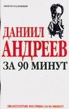 Лиственная Е.В. - Даниил Андреев за 90 минут обложка книги