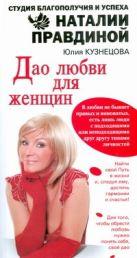 Кузнецова Ю.С. - Дао любви для женщин' обложка книги