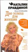 Кузнецова Ю.С. - Дао успеха для женщин' обложка книги