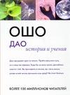 Дао: история и учения Ошо