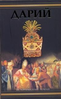 Дарий Поротников В.П.