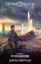 Роман Куликов - Дары некроза' обложка книги