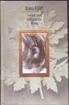 Юденич М. - Дата моей смерти. Игры марионеток. Антиквар' обложка книги