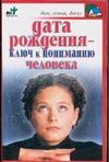 Лагутина Т.В. - Дата рождения - ключ к пониманию человека обложка книги
