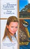 Горбачева Валерия - Дача Стамбула' обложка книги