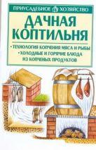 Киреевский И.Р. - Дачная коптильня' обложка книги