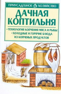 Киреевский И.Р. - Дачная коптильня обложка книги