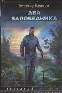 Васильев В.Н. Два заповедника цены онлайн