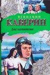 Каверин В.А. - Два капитана' обложка книги
