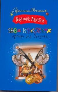 Два крепких орешка для Золушки Андреева В.А.