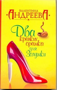 Андреева В.А. - Два крепких орешка для Золушки обложка книги