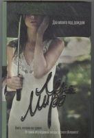 Миро Лена - Два мохито под дождем' обложка книги