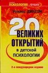 Диксон У. - Двадцать великих открытий в детской психологии' обложка книги