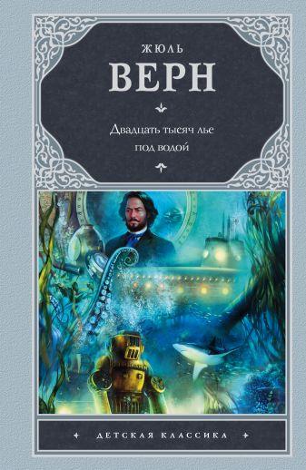 Верн Ж. - Двадцать тысяч лье под водой обложка книги