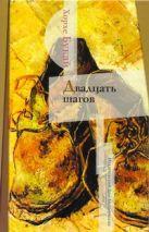 Букай Хорхе - Двадцать шагов' обложка книги