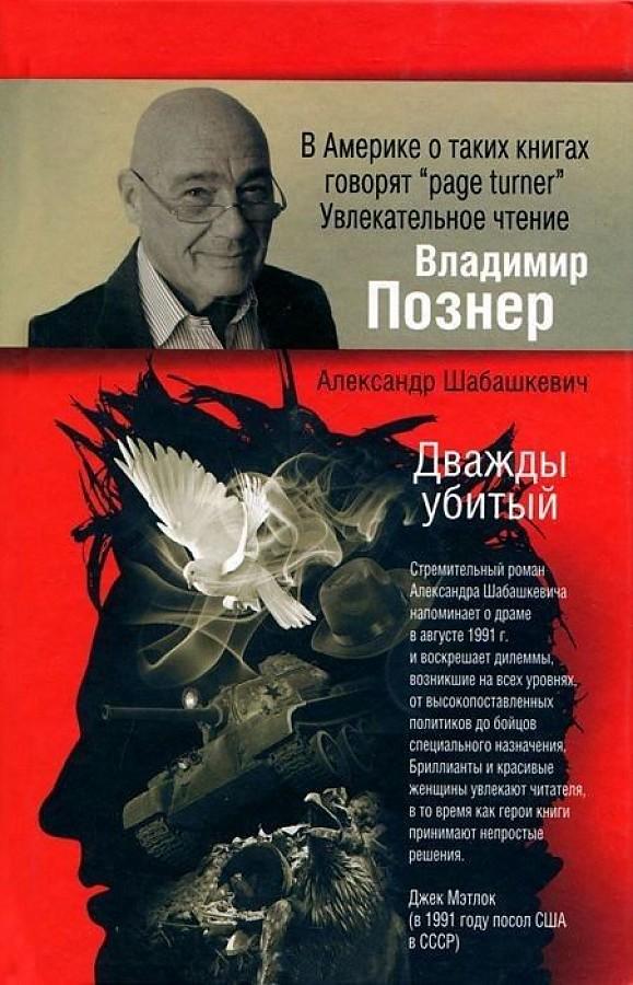 Шабашкевич А.Г. Дважды убитый дважды убитый