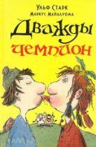 Старк У. - Дважды чемпион' обложка книги