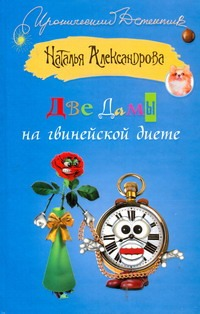 Александрова Наталья - Две дамы на гвинейской диете обложка книги