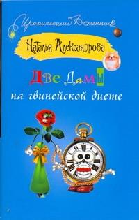 Две дамы на гвинейской диете Александрова Наталья