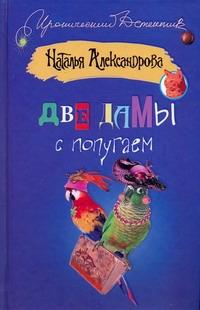Две дамы с попугаем Александрова Наталья