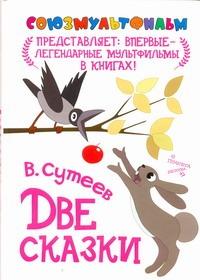 Две сказки Сутеев В.Г.