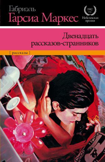 Габриэль Гарсиа Маркес - Двенадцать рассказов-странников обложка книги