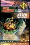 Дашков А.Г. - Двери паранойи' обложка книги