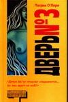О`Лири П. - Дверь № 3' обложка книги