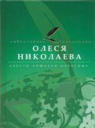 Николаева Олеся - Двести лошадей небесных' обложка книги
