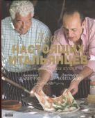 Карлуччо Антонио - Двое настоящих итальянцев и их знаменитая кухня' обложка книги