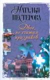 Двое, не считая призраков Нестерова Наталья