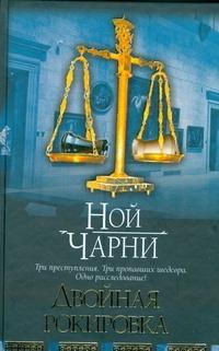 Чарни Ной - Двойная рокировка обложка книги