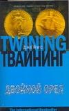 Твайнинг Д. - Двойной орел' обложка книги