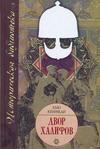 Кеннеди Хью - Двор халифов' обложка книги
