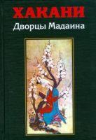 Хакани - Дворцы Мадаина' обложка книги