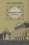 Молева Н.М. - Дворянские гнезда' обложка книги