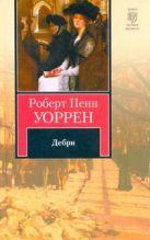 Уоррен Р.П. - Дебри' обложка книги