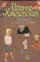 Хмелевская И. - Девица с выкрутасами' обложка книги