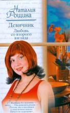 Рощина Н. - Девичник. Любовь со второго взгляда' обложка книги