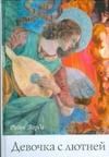 Вард Рубен - Девочка с лютней' обложка книги