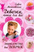 Могилевская С.А. - Девочки книга для вас' обложка книги