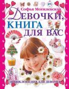 Могилевская С.А. - Девочки, книга для вас' обложка книги