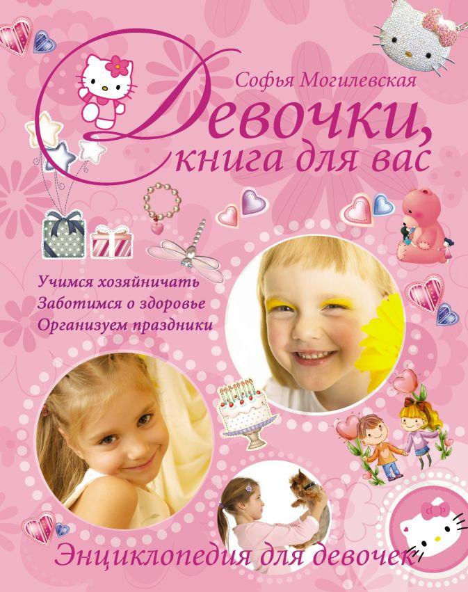Могилевская С.А. - Девочки, книга для вас. Энциклопедия для девочек обложка книги