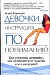 Девочки. Инструкция по пониманию Буровский А.М.