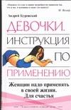 Девочки. Инструкция по применению Буровский А.М.