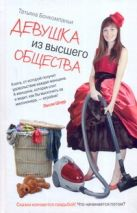 Татьяна Бонкомпаньи - Девушка из высшего общества' обложка книги
