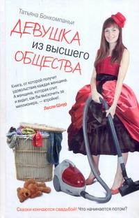 Татьяна Бонкомпаньи - Девушка из высшего общества обложка книги